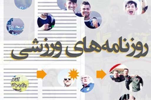 11 آبان ، مهم ترین خبر روزنامه های ورزشی صبح ایران