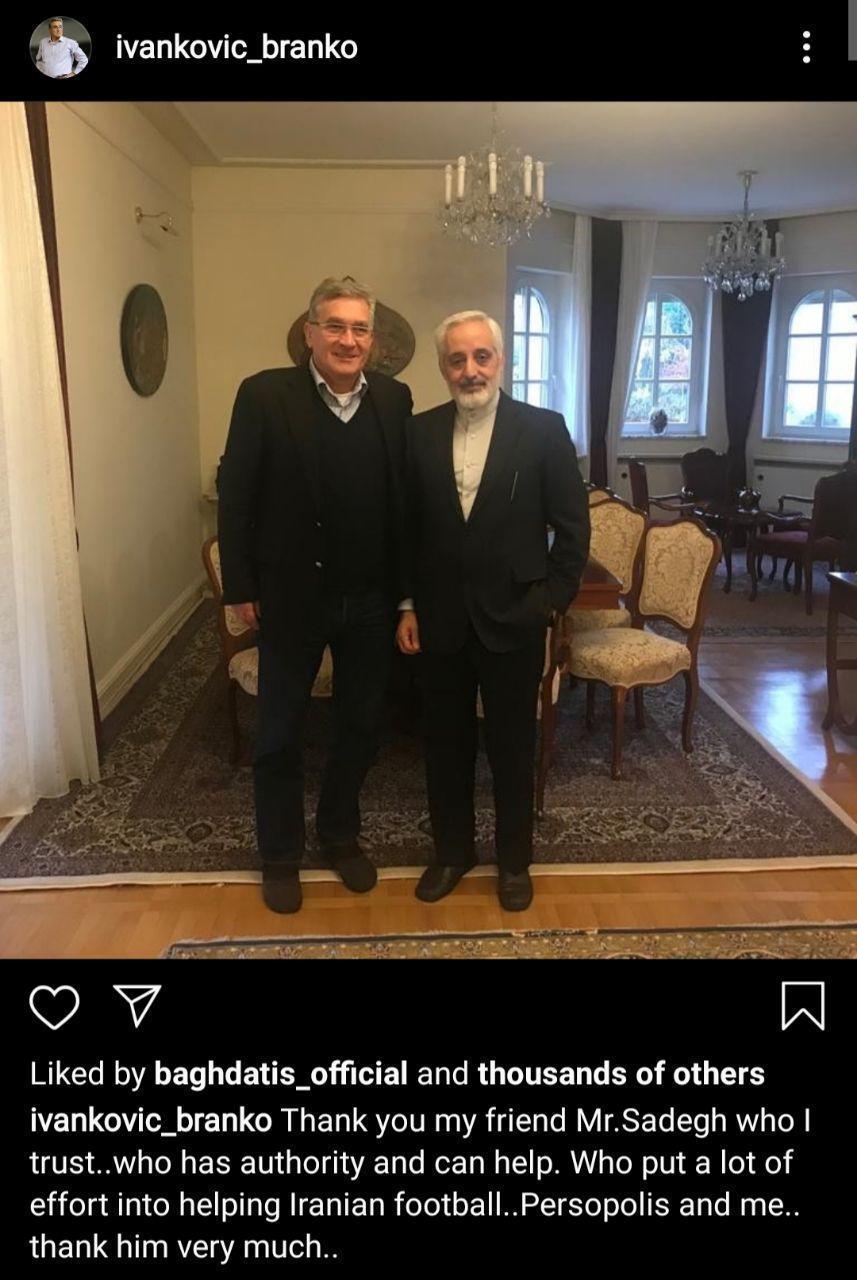 برانکو ایوانکوویچ بار دیگر با سفیر ایران دیدار کرد، پروفسور در یک قدمی نیمکت تیم ملی فوتبال ایران؟
