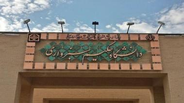 کابین امواج ضدعفونی کننده در دانشگاه حکیم سبزواری طراحی و ساخته شد