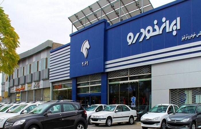 مرحله دوم فروش فوق العاده ایران خودرو در راه است