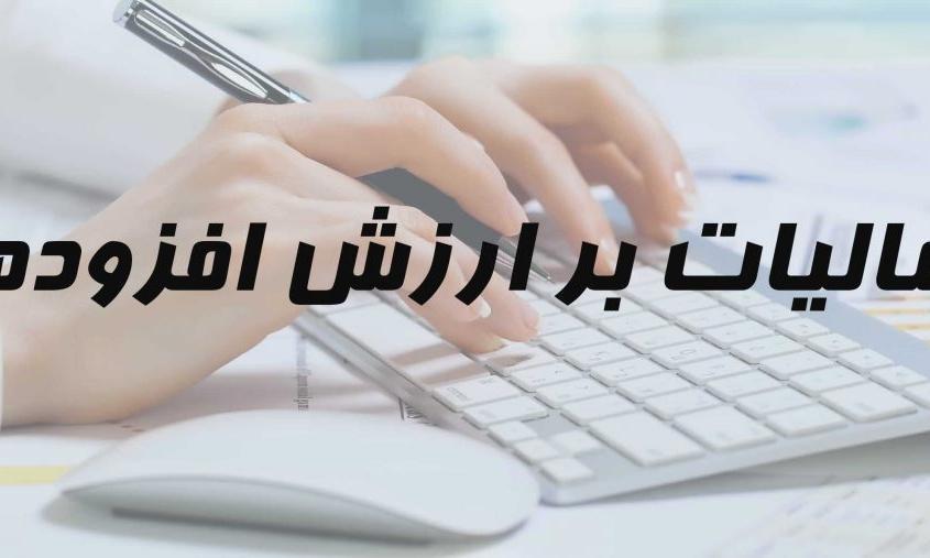 مهلت ارائه اظهارنامه مالیات برارزش افزوده تابستان امروز به انتها می رسد