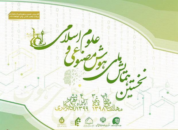 همایش ملی هوش مصنوعی و علوم اسلامی برگزار می شود