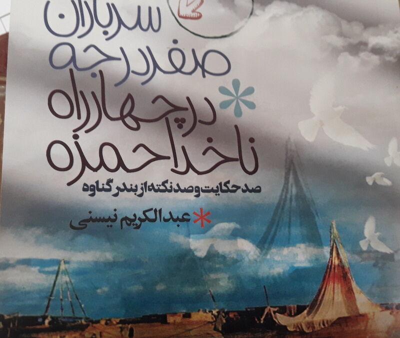 خبرنگاران کتاب سربازان صفردرجه در گناوه رونمایی شد