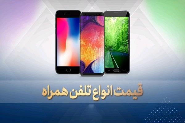 قیمت روز گوشی موبایل در 24 آذر