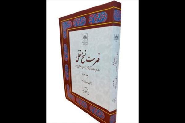 جلد 51 فهرست نسخ خطی سازمان اسناد و کتابخانه ملی ایران منتشر شد