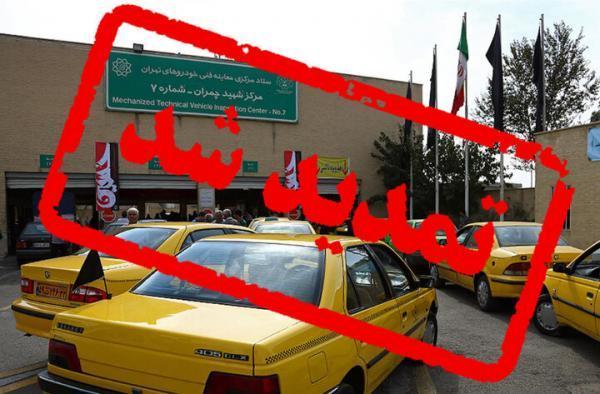 مهلت دریافت معاینه فنی رایگان تاکسی های پایتخت تا خاتمه دهه فجر تمدید شد