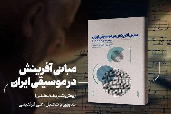 مبانی آفرینش در موسیقی ایران کتاب شد