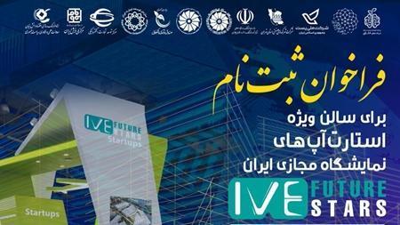 با برپایی نمایشگاه مجازی ایران؛ استارتاپ های حوزه دیجیتال و خلاق دستاورد های خود را نمایش می دهد خبرنگاران