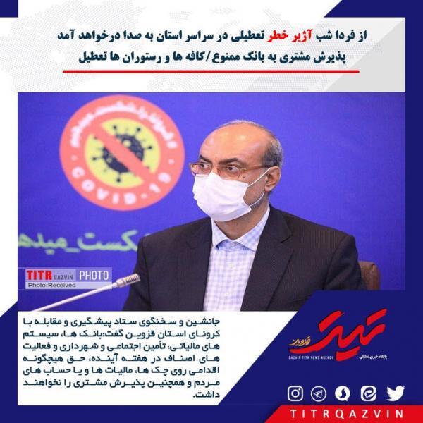 علام شرایط ویژه در استان قزوین
