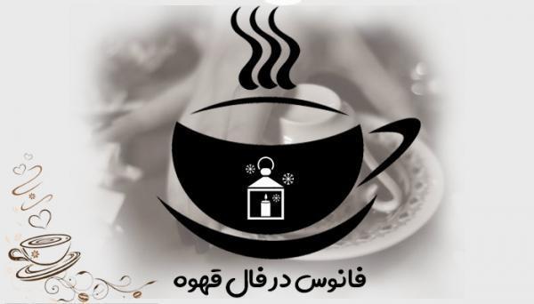 تعبیر و تفسیر فانوس در فال قهوه